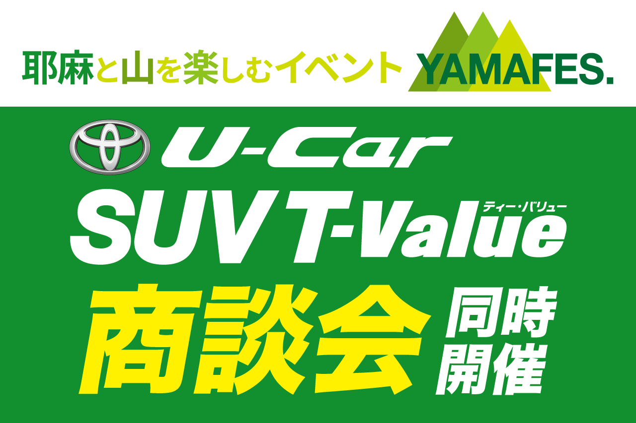 YAMAFES U-Car